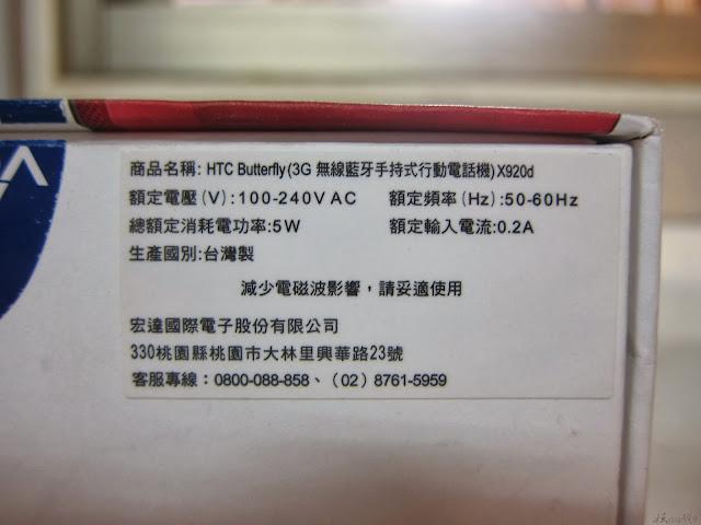 IMG 2187 - [開箱] HTC 蝴蝶機 Butterfly X920D 超美型5吋4核機!