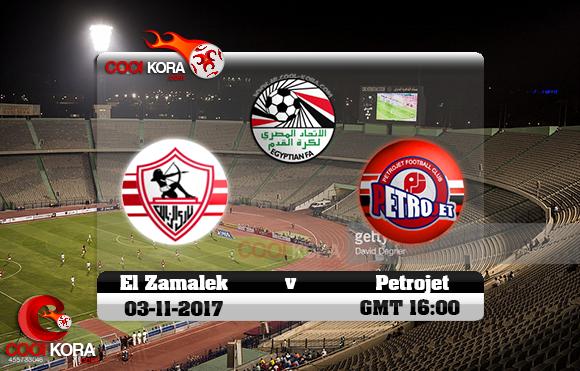 مشاهدة مباراة الزمالك وبتروجيت اليوم 3-11-2017 في الدوري المصري