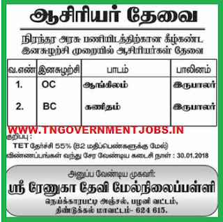 RENUKADEVI-SCHOOL-TEACHERS-RECRUITMENT-TNGOVERNMENTJOBS