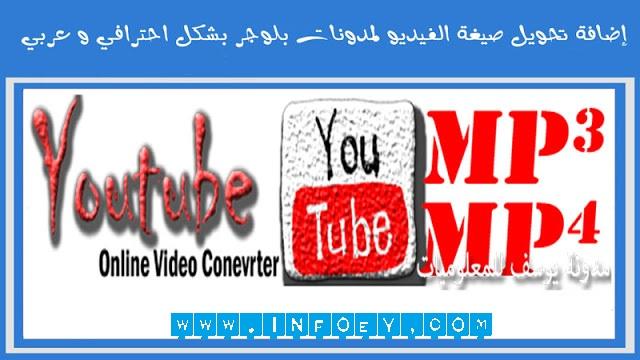 تحويل فيديو الى mp3 من النت, تحويل فيديو الى mp4 من النت فيديو تحويل mp3 تحويل فيديو mp4