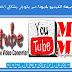 جديد اضافة تحويل صيغة الفيديو Ytube لمدونات بلوجر بشكل احترافي وعربي