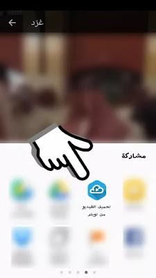 تحميل الفيديو من الفيسبوك و إنستغرام و تويتر على أندرويد