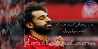 هل سيغادر محمد صلاح نادي ليفربول