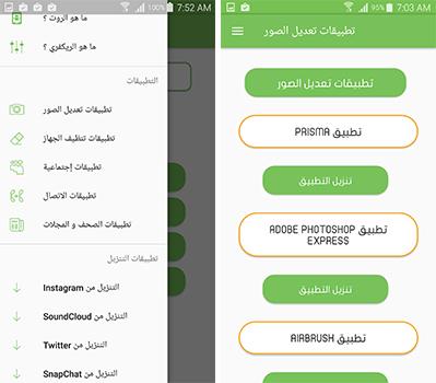 مجموعة مختارة من اهم التطبيقات المفيدة للمستخدم