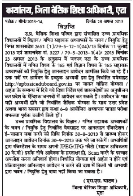 Sarkari Naukri | Govt Jobs | Rojgar Samachar | UPTET, BETET, TET, TGTSarkari Naukri 2013 Govt Jobs and Employment news in India: UPTET :  Junior High School Teacher Advertisement Published