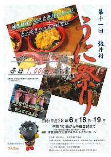 Sai Sea Urchin Festival 2016 poster 平成28年 第11回佐井村 うに祭り ポスター Uni Matsuri