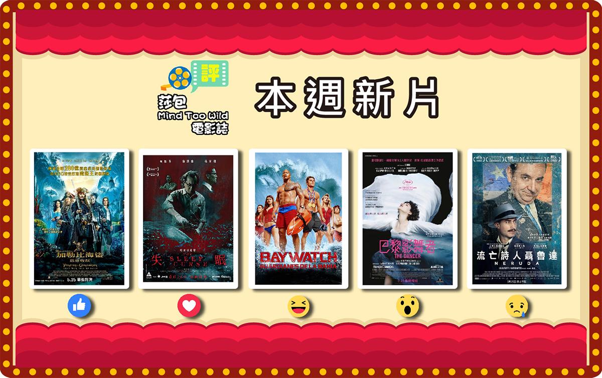 【每週電影速遞】2017年5月25日上映的新戲