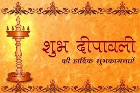 Diwali Wishes SMS In Marathi