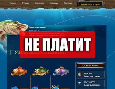 Скриншоты выплат с игры fishman.biz