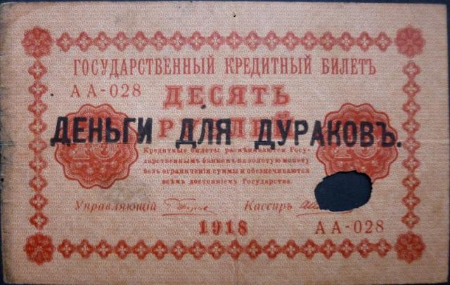 banknoty z czasó wojny domowej w Rosji propagandowe napisy