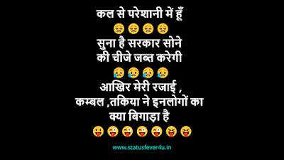 कल से परेशानी में हूँ funny jokes in hindi