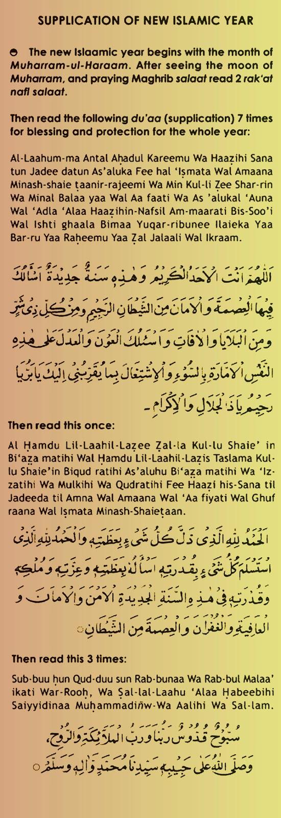 Dua Muharram ul Haraam New Islaamic Year allama kaukab noorani okarvi