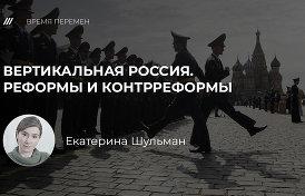 «Вертикальная Россия. Реформы и контрреформы»