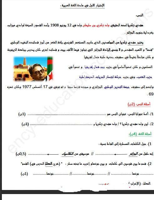 اختبارات في اللغة العربية للسنة الرابعة ابتدائي