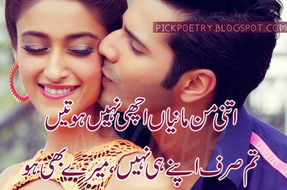 Romantic Poetry Pics in Urdu Two Lines | Best Urdu Poetry