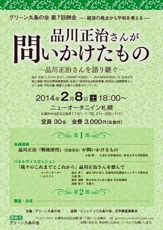 http://green9zyo.blogspot.jp/p/blog-page_26.html