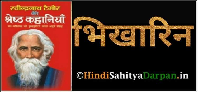 भिखारिन ~ रवींद्रनाथ टैगोर की सर्वश्रेष्ठ कहानियाँ