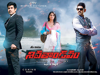 Watch Siva Thandavam Telugu Movie Online