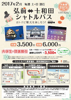 Hirosaki-Towada Shuttle Bus flyer front Weekends February 2017  弘前⇔十和田シャトルバス(2017年 2月 毎週 土・日運行) チラシ表