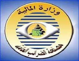 الموقع الرسمى لوزارة المالية ، الموقع الرسمي مصلحة الضرائب المصرية eta.gov