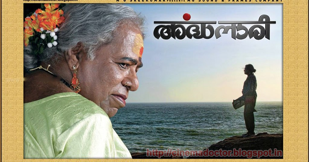 Traffic malayalam movie background music free download