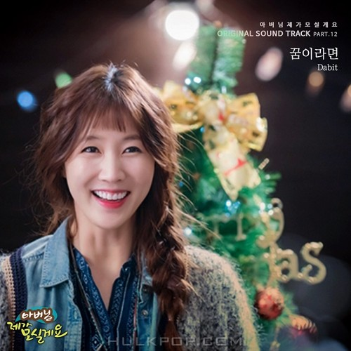 Dabit – Father, I'll Take Care of You OST Part.12