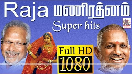 Mani Ratnam Ilaiyaraja Super Hit Songs