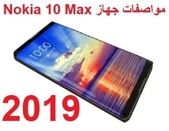 مواصفات جهاز Nokia 10 Max 2019 يأتي مع RAM 10GB ضخمة وكاميرا PureView 40MP