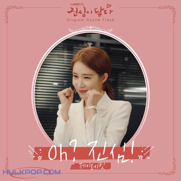 J Rabbit – Touch Your Heart OST Part.2