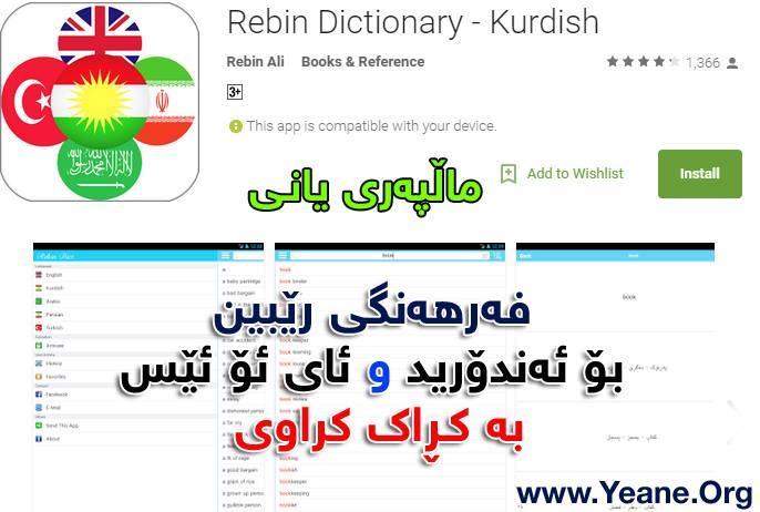 فهرههنگی رێبین بۆ ئهندرۆید و ئای ئۆ ئێس به كراك كراوی Rebin Dictionary (English-Kurdish-Arabic-Persian-Turkish