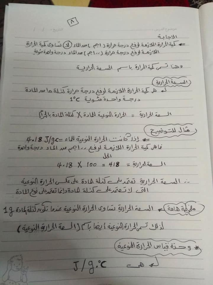 شرح كيمياء أولى ثانوي نظام جديد أ/ محمد عامر 8