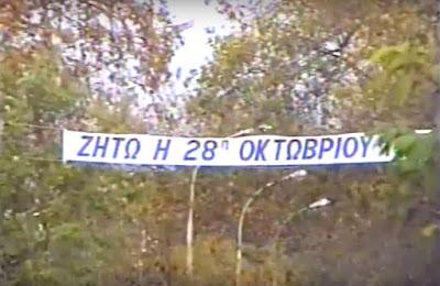 Δείτε την παρέλαση της 28ης Οκτωβρίου στην Ηγουμενίτσα το 1997 (ΒΙΝΤΕΟ)