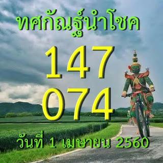 เลขเด่นบน  147  074
