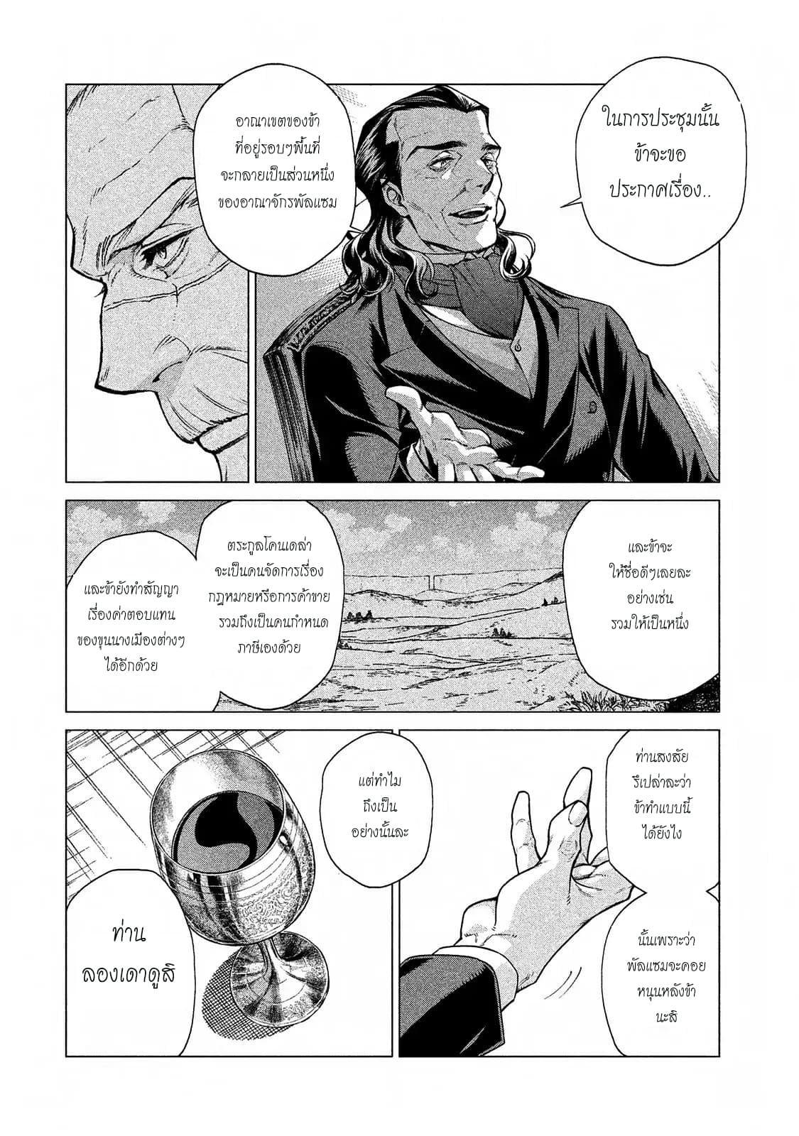 อ่านการ์ตูน Henkyou no Roukishi - Bard Loen ตอนที่ 12 หน้าที่ 22