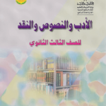 Download - تحميل كتب منهج صف ثالث ثانوي علمي اليمن Download books third class secondary Yemen pdf %25D8%25A7%25D9%2584%25D8%25A7%25D8%25AF%25D8%25A8%2B%25D9%2588%25D8%25A7%25D9%2584%25D9%2586%25D8%25B5%25D9%2588%25D8%25B5-150x150