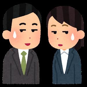 気まずい表情の人たちのイラスト(スーツの男女)