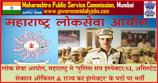MPSC Jobs 2018 for 547 State Tax Inspector, Assistant Section Officer Job