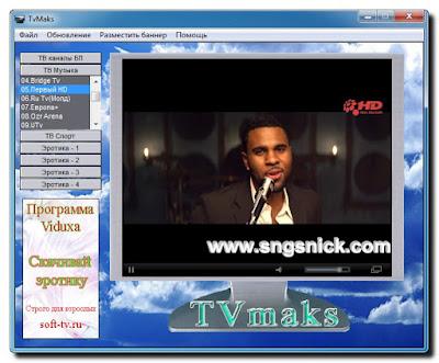 TvMaks 1.5.5.2 - Просмотр канала Музыка