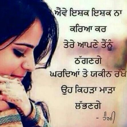 Sad Status in Punjabi SMS Quotes S2