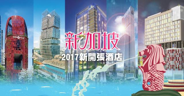 2017年開張【新加坡】新酒店推介 大整合!