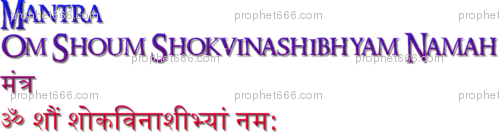 Mantra to remove fear, phobia and anxiety