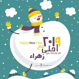 2019 احلى مع زهراء