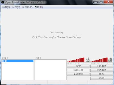 網路線上直播網站twitch、justin.tv、Ustream直播軟體,Open Broadcaster Software (OBS) V0.622b多國語言綠色免安裝版!