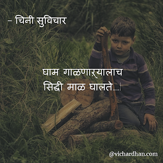 good thoughts in Marathi on success
