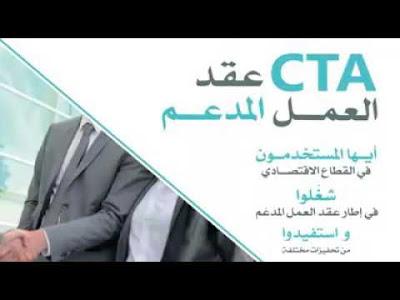 معلومات حول CTA و كيفية الحصول علي عقد