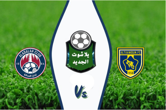 نتيجة مباراة التعاون والعدالة اليوم 13-09-2019 الدوري السعودي