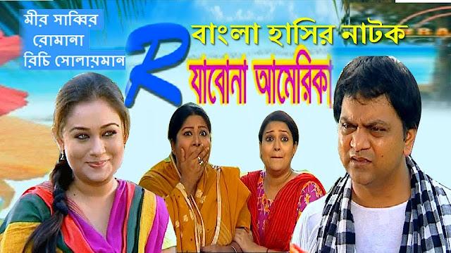 Ar Jabona America Bangla Comedy Natok Ft. Mir Sabbir & Romana HD