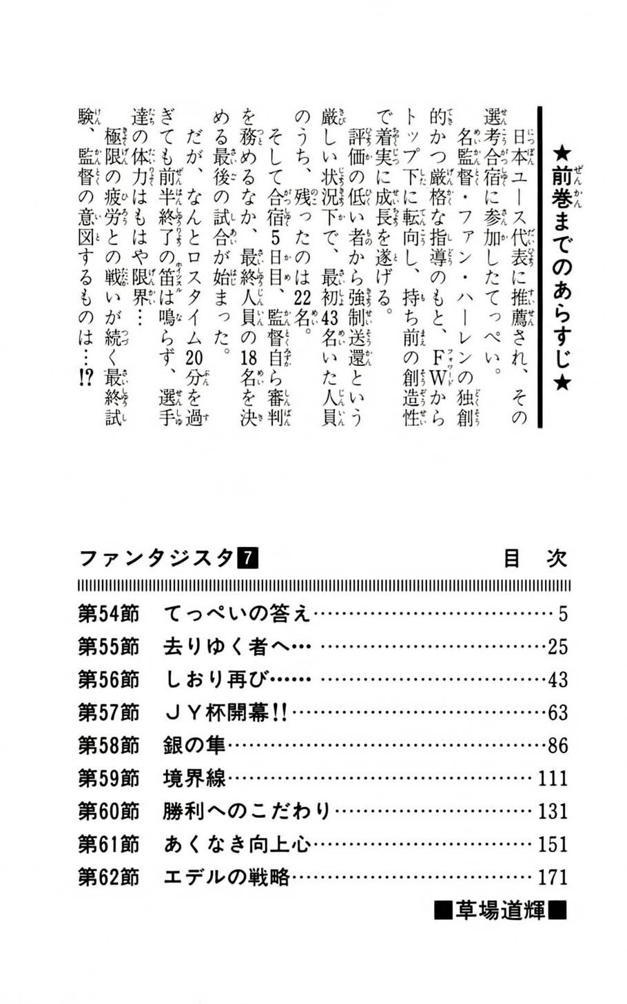 Fantasista chap 54 trang 5