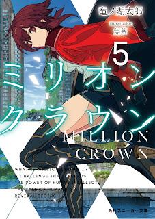 ミリオン・クラウン Mirion Kuraun free download