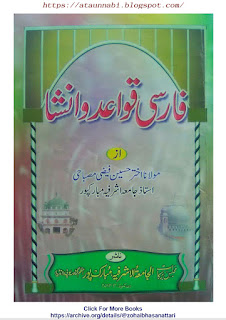 Farsi Qawaid O Insha / فارسی قواعد و انشا